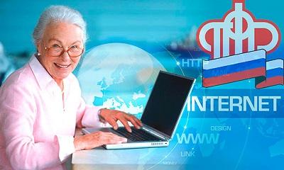 Электронные сервисы Пенсионного фонда