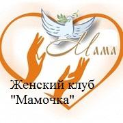 Женский клуб МАМОЧКА