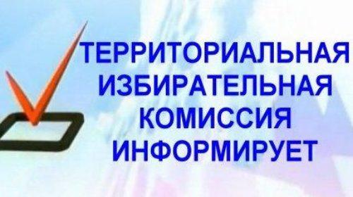Территориальная избирательная комиссия Красноармейского района информирует: