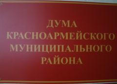 Приняты поправки в бюджет и Устав района
