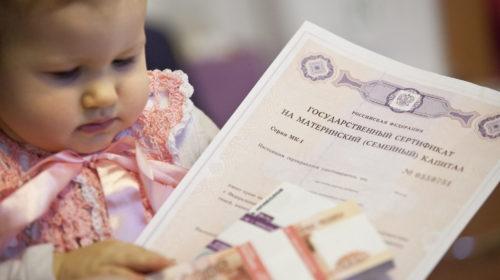 Приморские семьи приглашают за материнским капиталом
