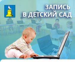 Детский сад. Родители, пройдите перерегистрацию очереди